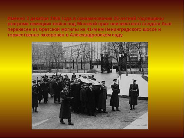 Именно 3 декабря 1966 года в ознаменование 25-летней годовщины разгрома немец...