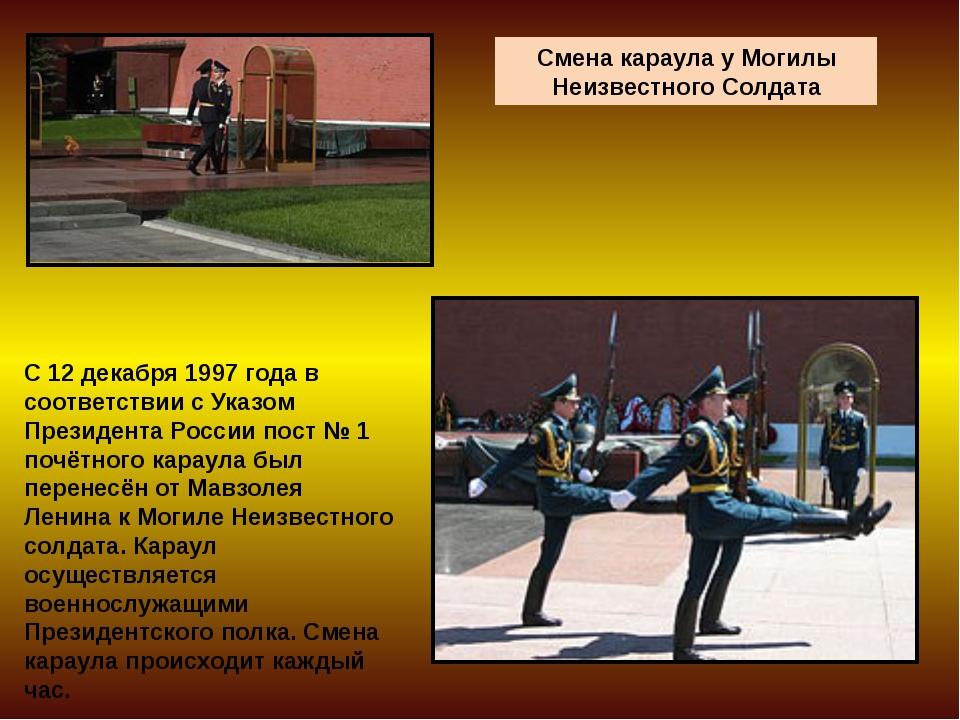 Смена караула у Могилы Неизвестного Солдата С 12 декабря 1997 года в соответс...
