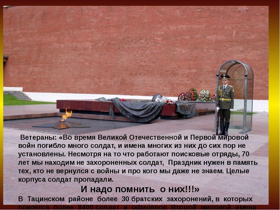 Ветераны: «Во время Великой Отечественной и Первой мировой войн погибло мног...