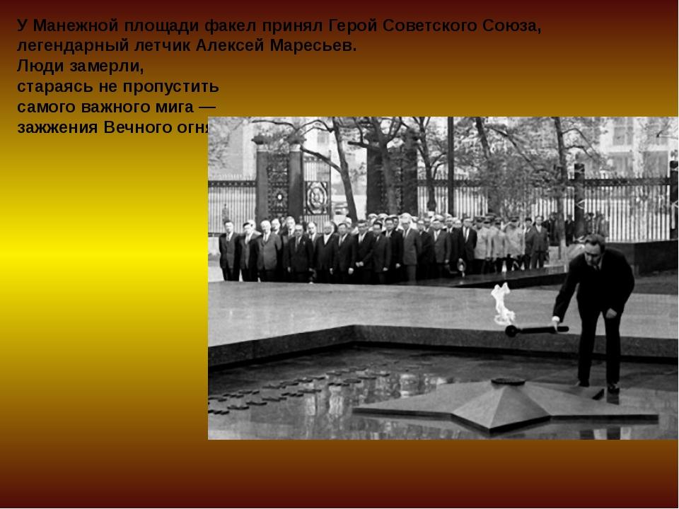 У Манежной площади факел принял Герой Советского Союза, легендарный летчик Ал...