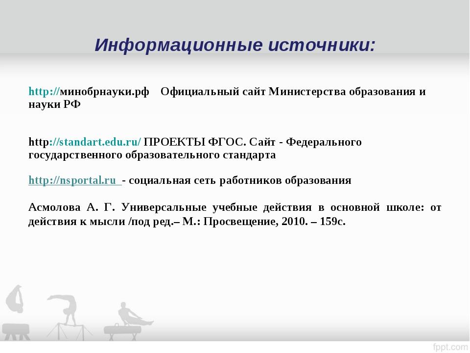 Информационные источники: http://минобрнауки.рф Официальный сайт Министерства...