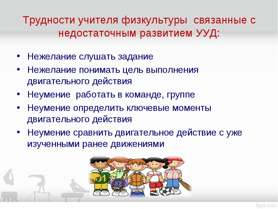 Трудности учителя физкультуры связанные с недостаточным развитием УУД: Нежела...