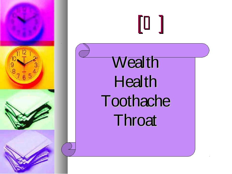 [Ө] Wealth Health Toothache Throat