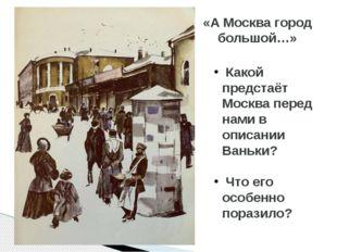 «А Москва город большой…» Какой предстаёт Москва перед нами в описании Ваньки