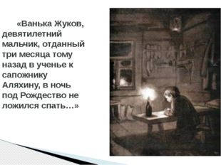 «Ванька Жуков, девятилетний мальчик, отданный три месяца тому назад в ученье