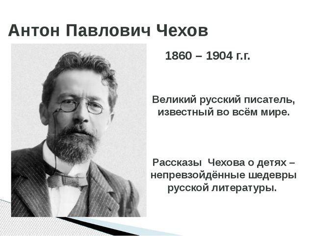 Антон Павлович Чехов 1860 – 1904 г.г. Великий русский писатель, известный во...