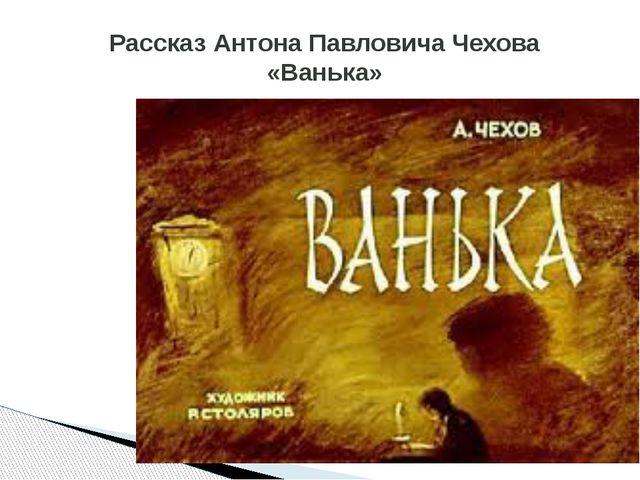 Рассказ Антона Павловича Чехова «Ванька»