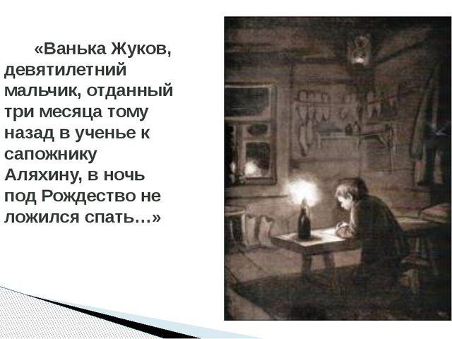 «Ванька Жуков, девятилетний мальчик, отданный три месяца тому назад в ученье...