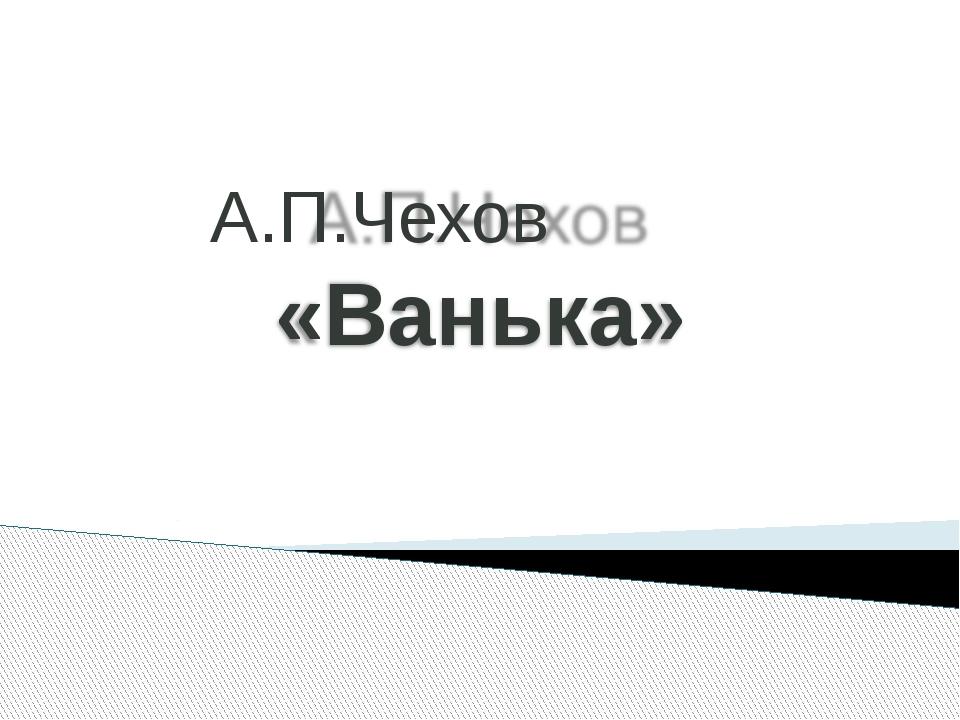 А.П.Чехов «Ванька»