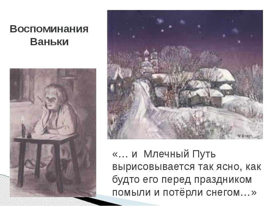 Воспоминания Ваньки «… и Млечный Путь вырисовывается так ясно, как будто его...