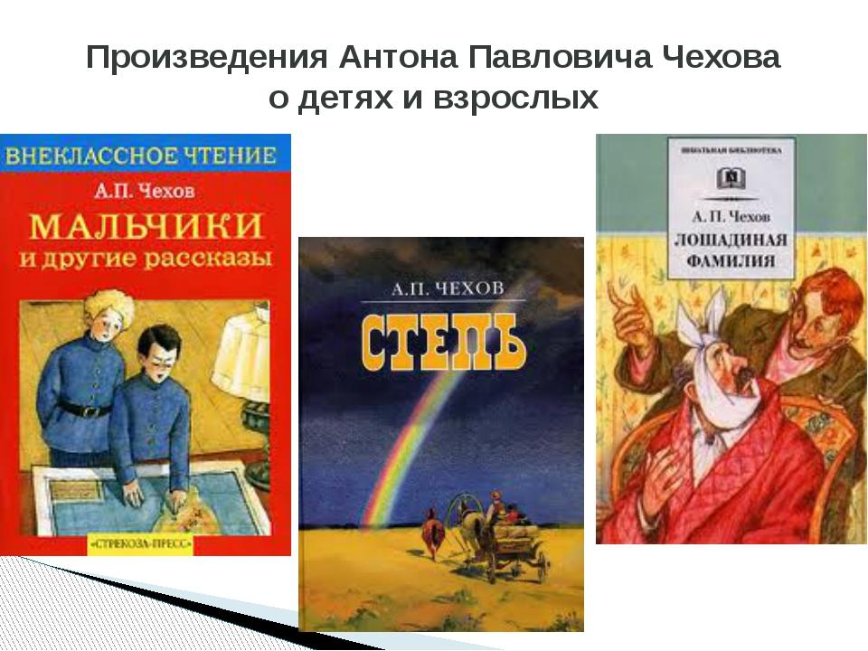 Произведения Антона Павловича Чехова о детях и взрослых