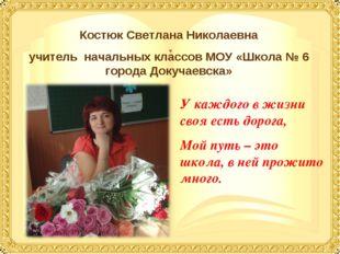 Костюк Светлана Николаевна учитель начальных классов МОУ «Школа № 6 города Д