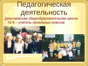 Педагогическая деятельность Докучаевская общеобразовательная школа № 6 – учит