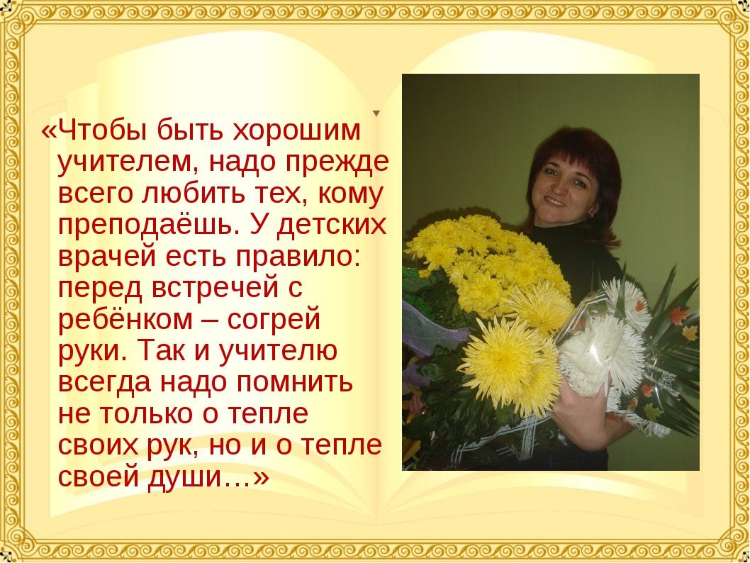 «Чтобы быть хорошим учителем, надо прежде всего любить тех, кому преподаёшь....