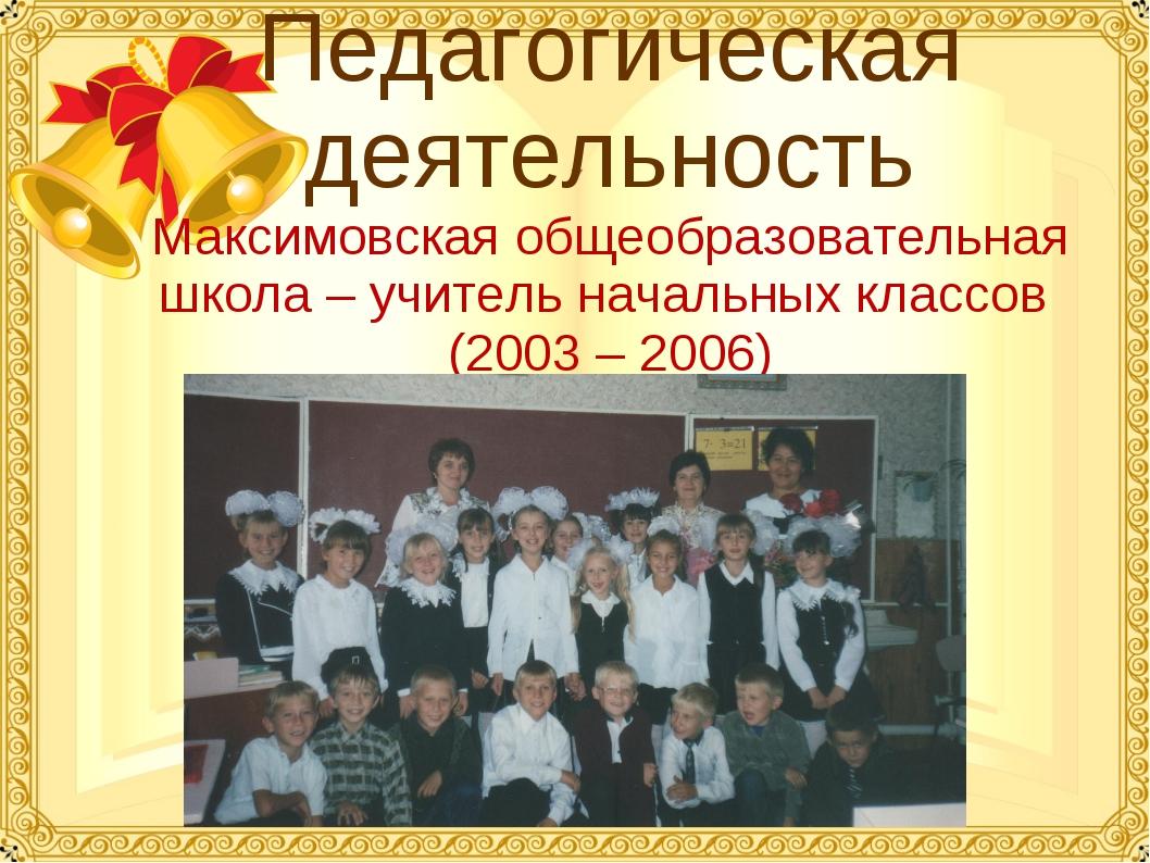 Педагогическая деятельность Максимовская общеобразовательная школа – учитель...
