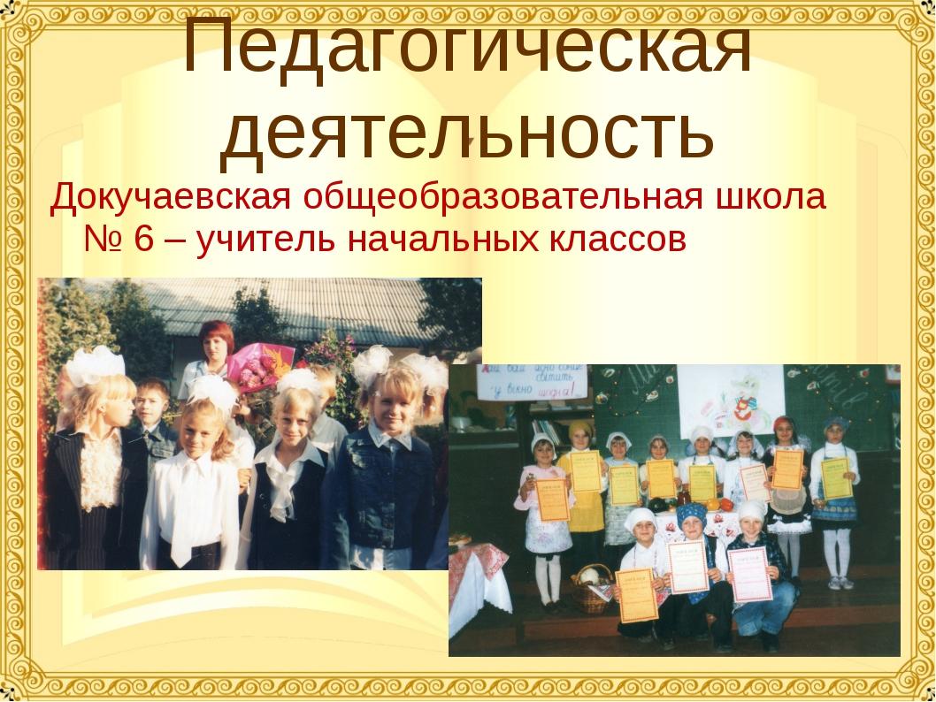 Педагогическая деятельность Докучаевская общеобразовательная школа № 6 – учит...