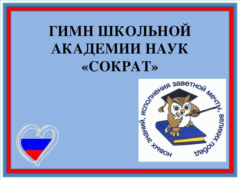 Сценарий академия наук