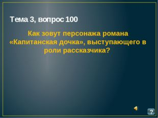 Тема 14, вопрос 600 ? Определите название произведения и автора по финальным