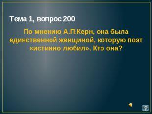 Тема 13, вопрос 900 ? Им пришлось встретиться не только на Бородинском поле,