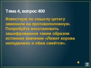 Математика Сколько племянников было у дядьки Черномора?