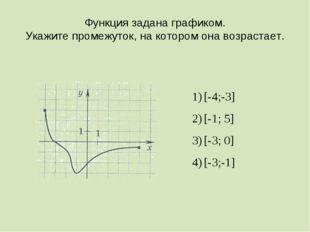 Функция задана графиком. Укажите промежуток, на котором она возрастает. [-4;-