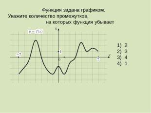 Функция задана графиком. Укажите количество промежутков, на которых функция у