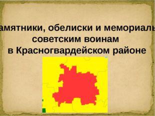 Памятники, обелиски и мемориалы советским воинам в Красногвардейском районе