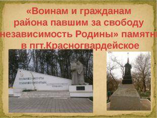 «Воинам и гражданам района павшим за свободу и независимость Родины» памятник