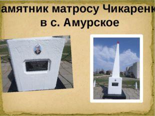 Памятник матросу Чикаренко в с. Амурское
