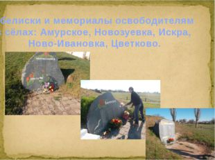 Обелиски и мемориалы освободителям в сёлах: Амурское, Новозуевка, Искра, Ново
