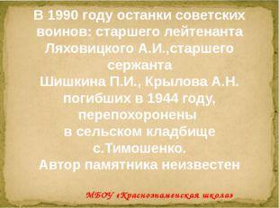 В 1990 году останки советских воинов: старшего лейтенанта Ляховицкого А.И.,с