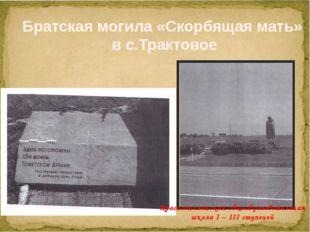 Братская могила «Скорбящая мать» в с.Трактовое Краснознаменская общеобразоват