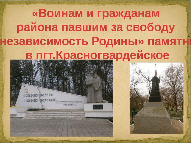 «Воинам и гражданам района павшим за свободу и независимость Родины» памятник...