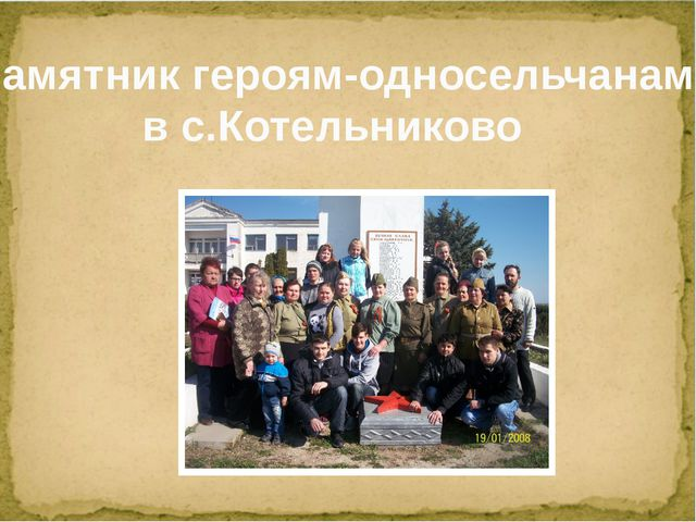 Памятник героям-односельчанам в с.Котельниково