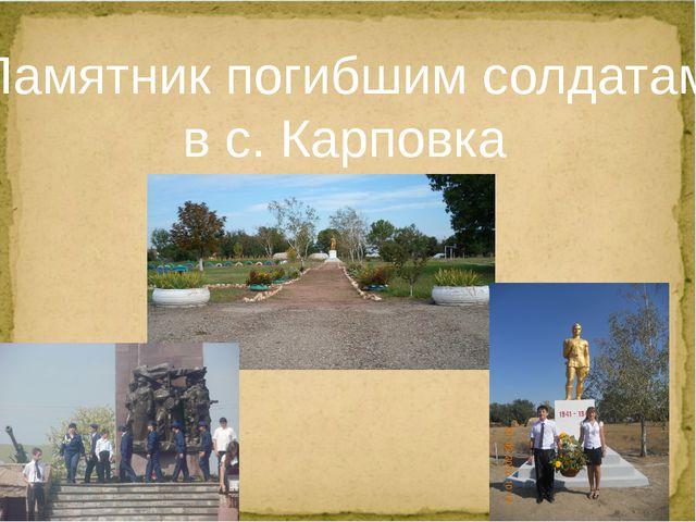 Памятник погибшим солдатам в с. Карповка