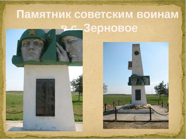 Памятник советским воинам в с. Зерновое