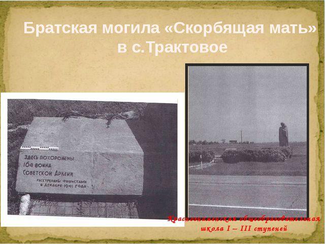 Братская могила «Скорбящая мать» в с.Трактовое Краснознаменская общеобразоват...