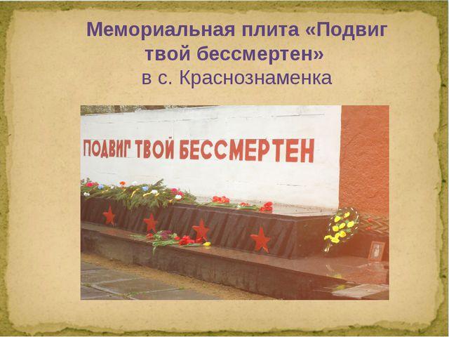 Мемориальная плита «Подвиг твой бессмертен» в с. Краснознаменка