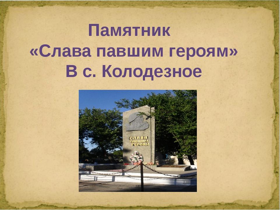 Памятник «Слава павшим героям» В с. Колодезное