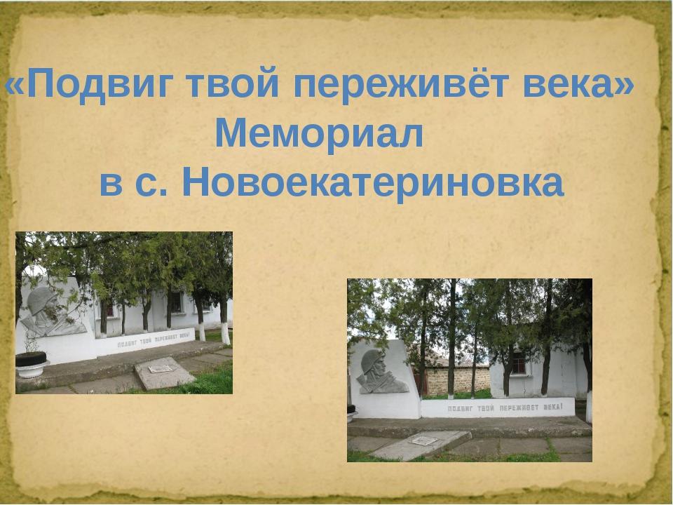 «Подвиг твой переживёт века» Мемориал в с. Новоекатериновка
