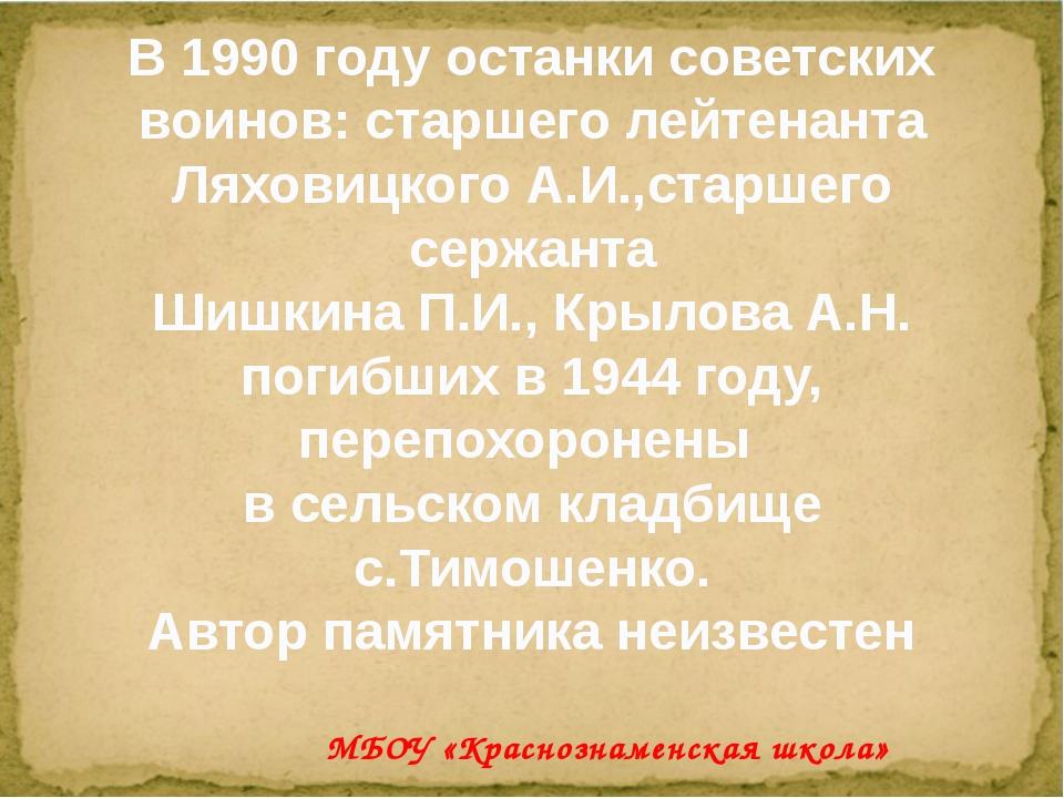 В 1990 году останки советских воинов: старшего лейтенанта Ляховицкого А.И.,с...