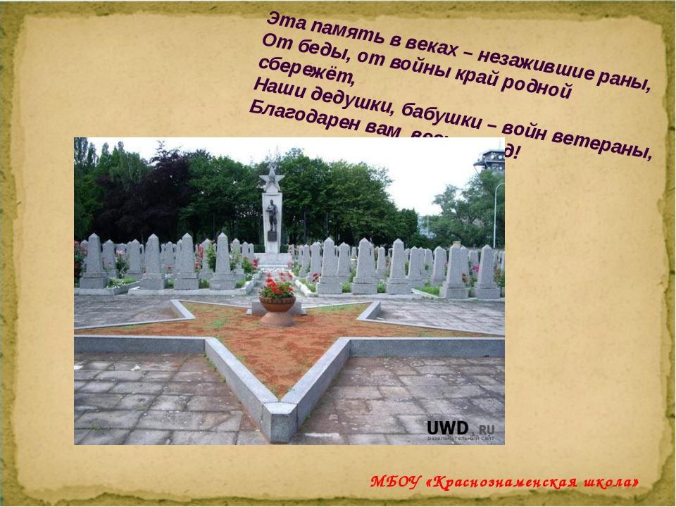 Эта память в веках – незажившие раны, От беды, от войны край родной сбережёт,...