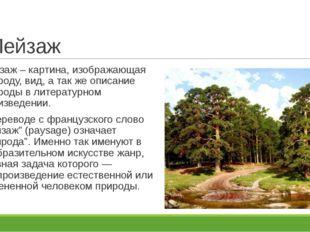 Пейзаж Пейзаж – картина, изображающая природу, вид, а так же описание природы