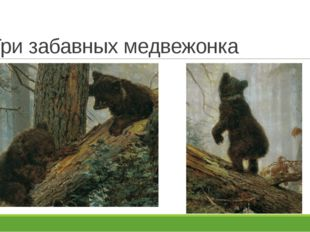 Три забавных медвежонка