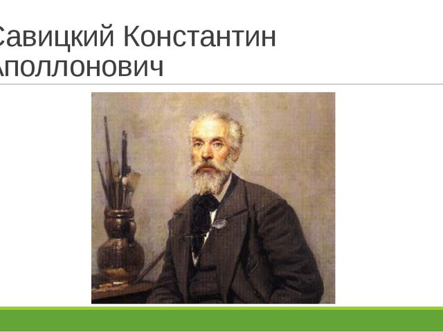 Савицкий Константин Аполлонович