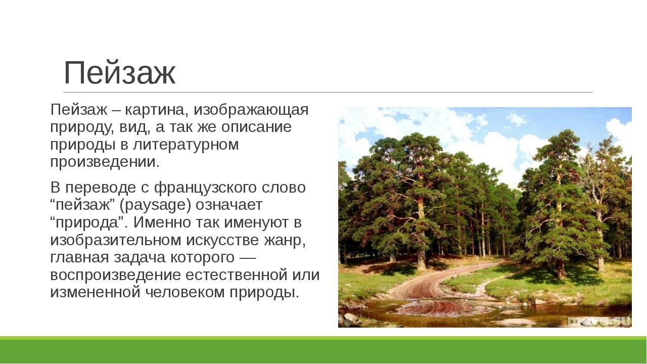 Пейзаж Пейзаж – картина, изображающая природу, вид, а так же описание природы...