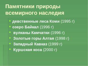 Памятники природы всемирного наследия девственные леса Коми (1995 г) озеро Ба