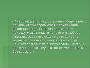 «У человека вполне достаточно объективных причин, чтобы стремиться к сохране