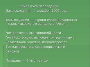 Тигирекский заповедник Дата создания – 4 декабря 1999 года Цель создания — о