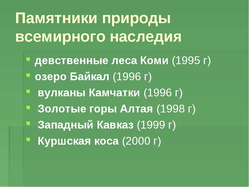 Памятники природы всемирного наследия девственные леса Коми (1995 г) озеро Ба...